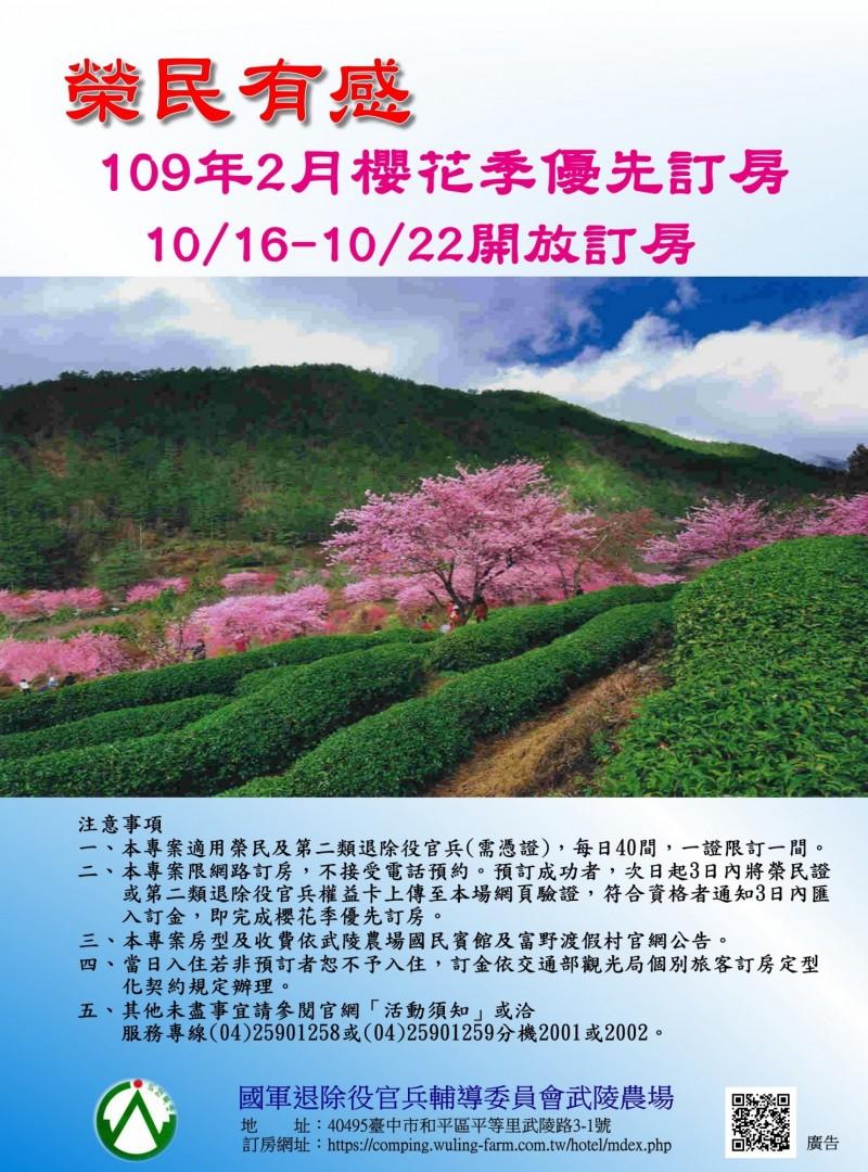 武陵農場明年2月櫻花季 本月16日起開放榮民優先訂房