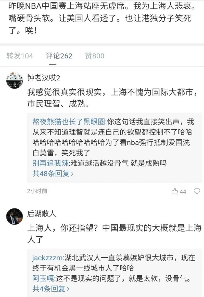 中國愛國小粉紅聲討上海球迷沒有抵制NBA熱身賽。(網頁截圖)