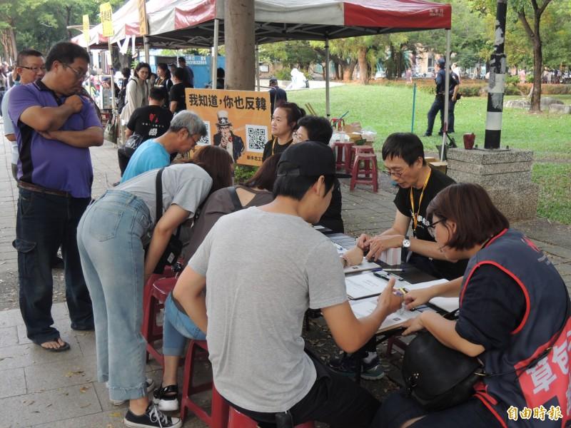 公民假日論壇旁設有罷韓連署攤位。(記者王榮祥攝)