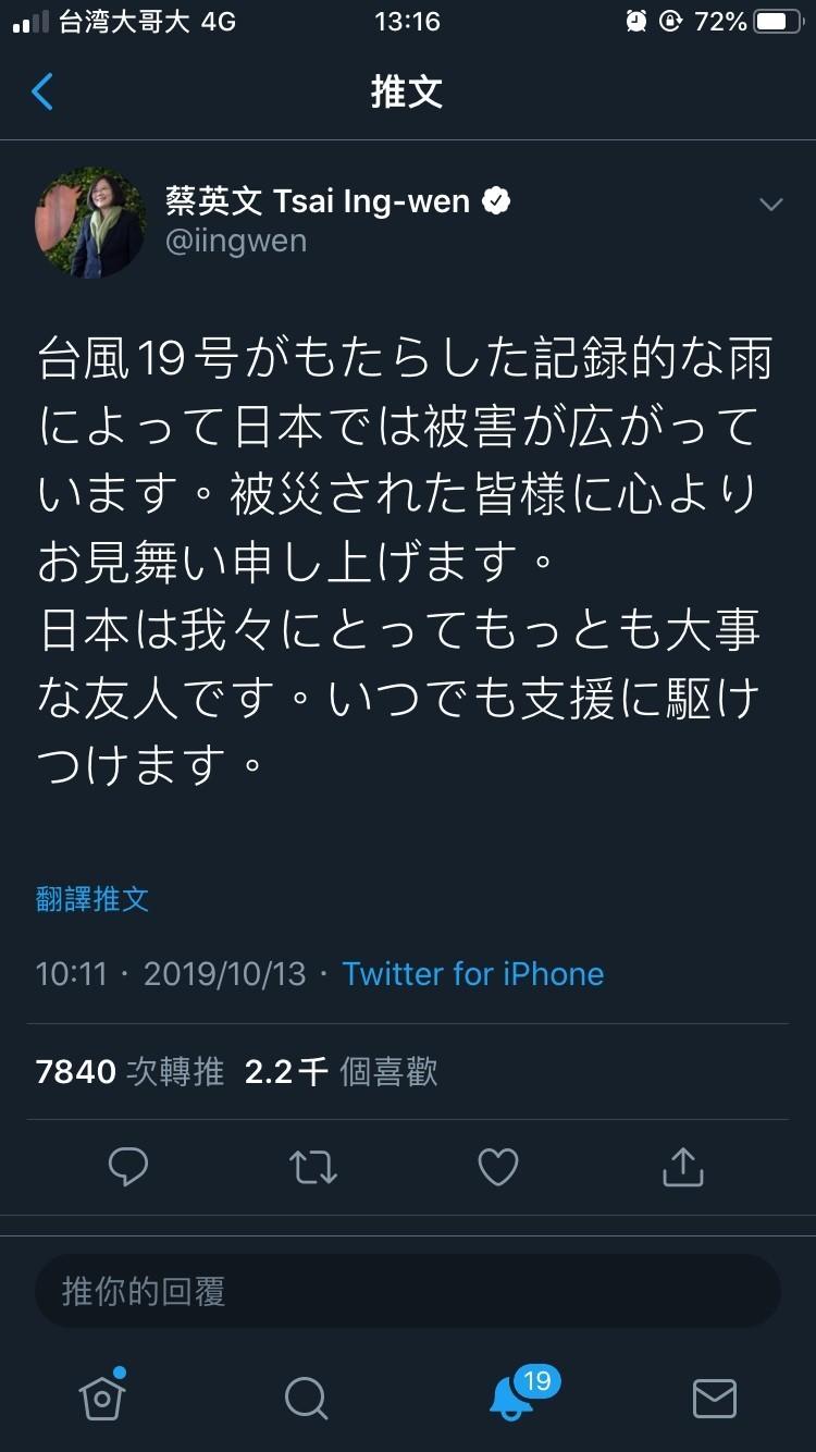總統蔡英文在推特上以日文推文表示,哈吉貝颱風造成日本許多地區傳出災情,並說「日本是我們最重要的朋友」。若有需要將會提供協助。(圖擷自蔡英文推特)