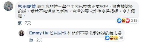 松田康博表示,「假如我的博士學位由我母校來正式認證,還會被懷疑的話,我就不知道該怎麼辦」。(圖擷自臉書)