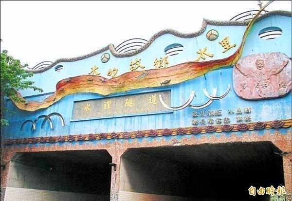 南投縣水里鄉同一座隧道有水「里」及水「裡」兩個不同的字,格外引人注目。(記者謝介裕攝)