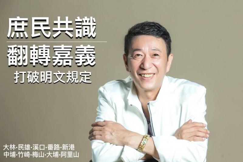林國慶日前在臉書宣布,以無黨籍參選明年嘉義縣山區立委選舉。(擷取林國慶臉書)