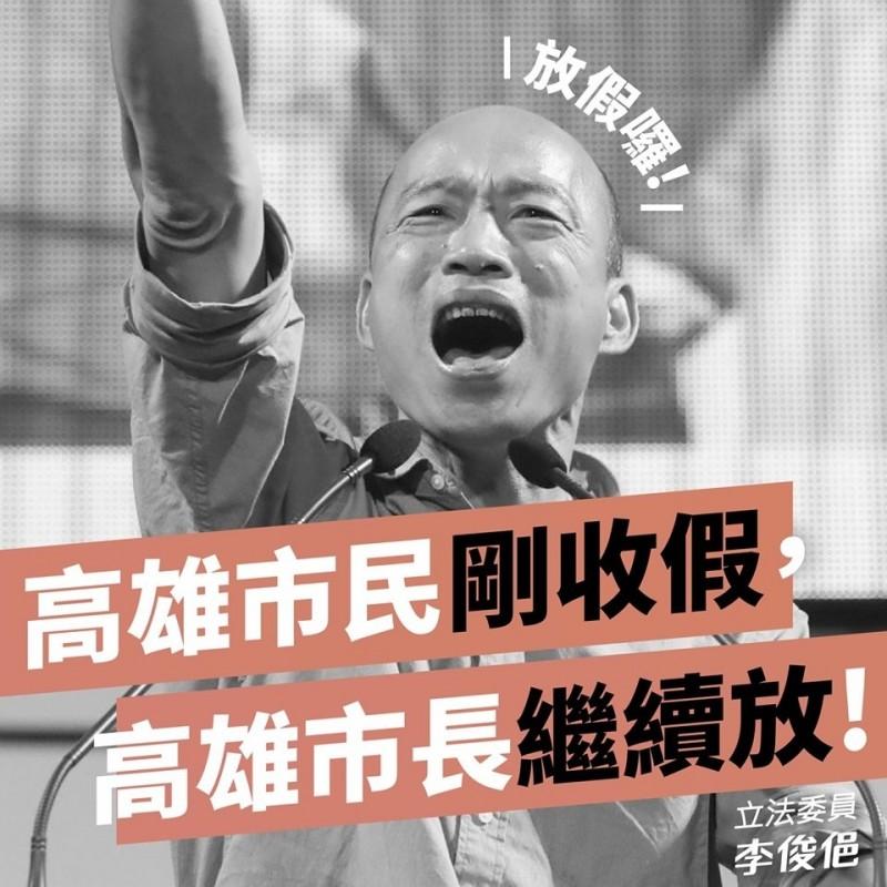 韓國瑜請假拚大選? 李俊俋︰市長「無心假」、市政很驚嚇