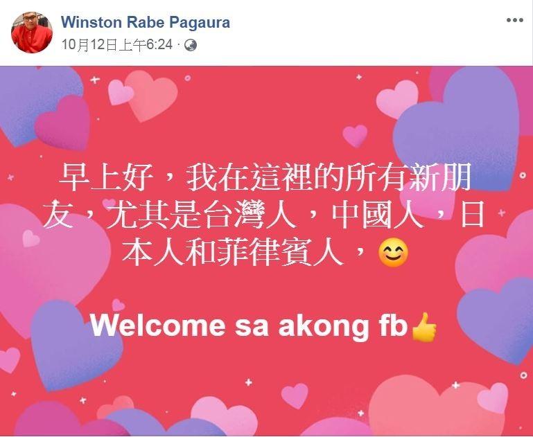 該名菲律賓員警還在臉書用中文和網友打招呼。(圖擷取自Winston Rabe Pagaura臉書)