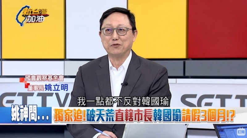 姚立明坦言,並不反對韓國瑜用請假來面對選民,姚不認為選民會贊成他毫無節制的請假。(圖擷取自三立新聞台)