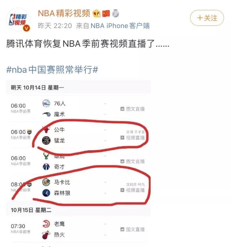 有中國網友發現《騰訊體育》的NBA節目表,已經恢復部分比賽的轉播服務。(圖擷自網路)