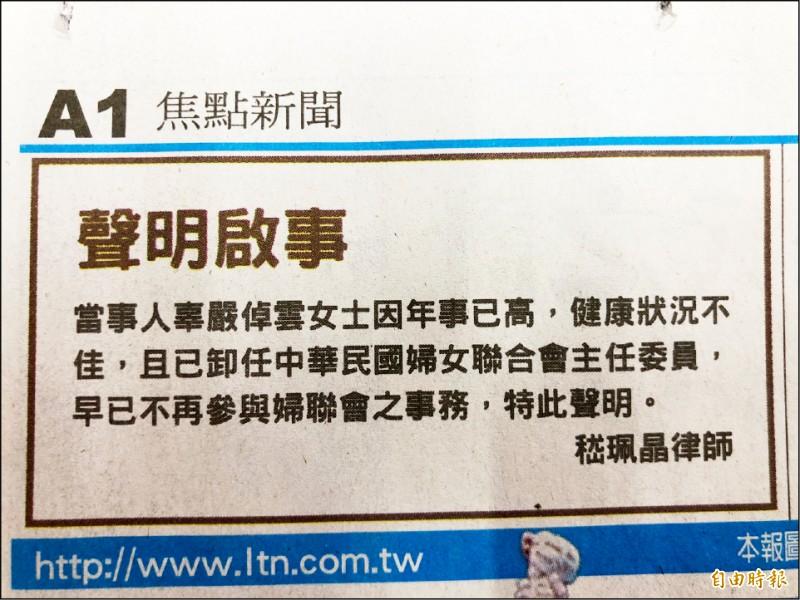 辜嚴倬雲授權律師於各大報刊登廣告,聲明不再參與婦聯會事務。(記者羅綺攝)