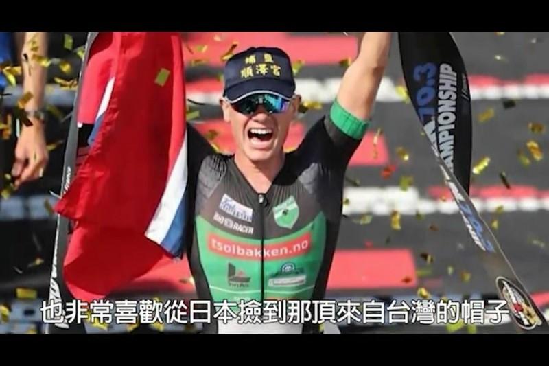 艾登今年9月8日奪下在法國尼斯舉辦世錦賽的3鐵世界冠軍,冠軍神帽之名一夕間在全球網路世界爆紅。(圖擷取自縣府提供影片)