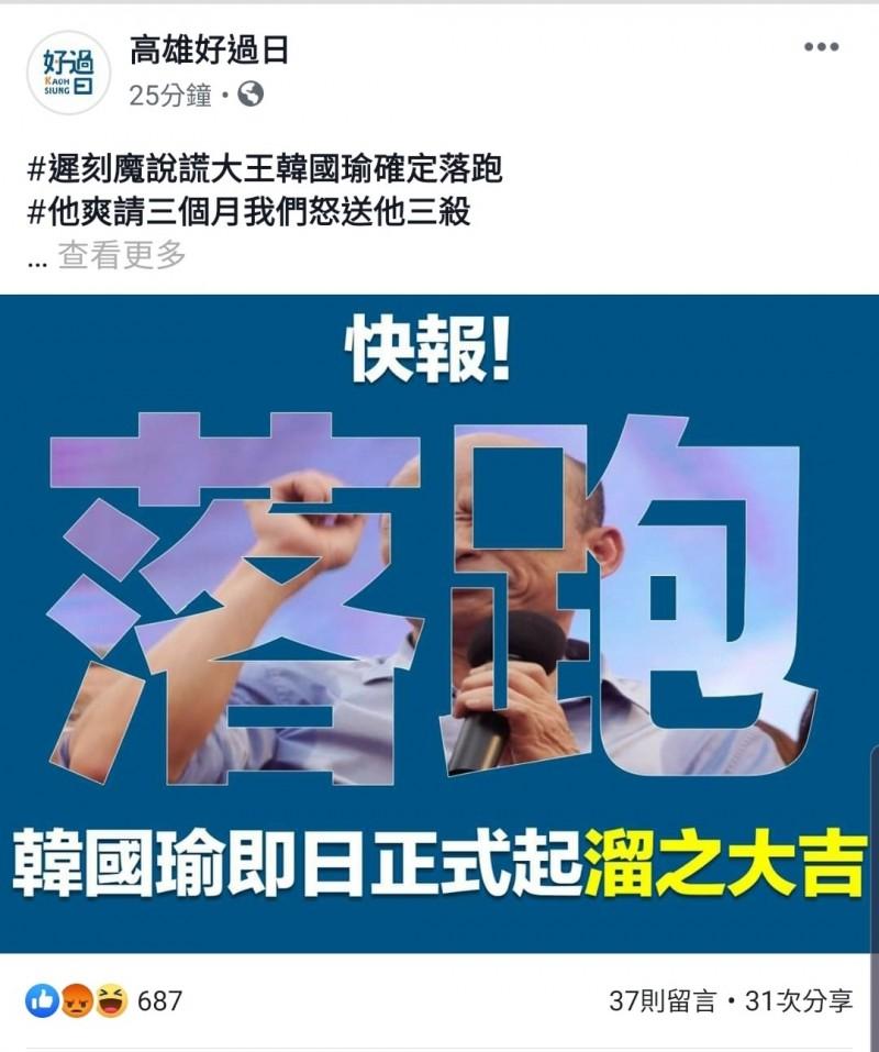 韓國瑜今宣布請假拚選舉,「高雄好過日」號召大家送他3殺。(記者陳文嬋翻攝)
