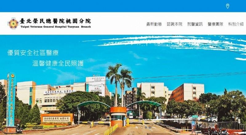 台北榮民總醫院桃園分院。(取自官網)