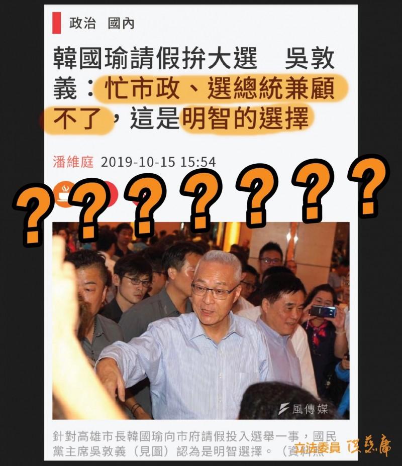 放韓假》吳敦義挺韓國瑜請假拚選舉  洪慈庸:這是什麼邏輯?