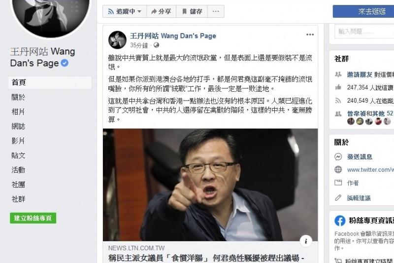 港親中建制派議員口出穢言 王丹:中共打手流氓嘴臉