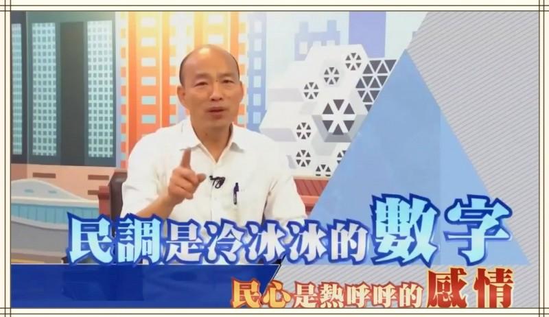 高雄市長韓國瑜指出,民調是冷冰冰的數字、民心是熱呼呼的感情。(記者王榮祥翻攝)