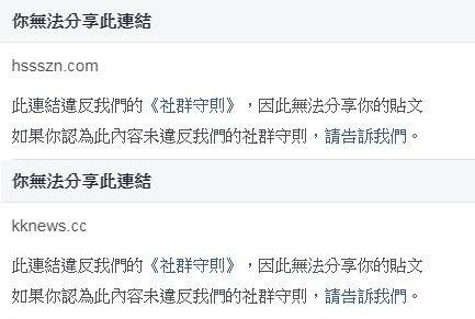 本報實測部分「內容農場」網站文章已經無法在臉書分享,系統將顯示「違反《社群守則》」。(圖取自臉書,本報合成)