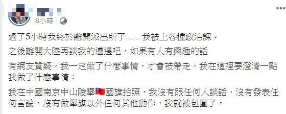 楊男表示,一定有很多網友質疑,他一定做了什麼事情,才會遭警方帶走,不過他指出,「我在這裡要澄清一點我做了什麼事情,我在中國南京中山陵舉國旗拍照,我沒有跟任何人談話,沒有發表任何言論,沒有做舉旗以外任何其他動作,我就被包圍了」。(擷取自臉書)