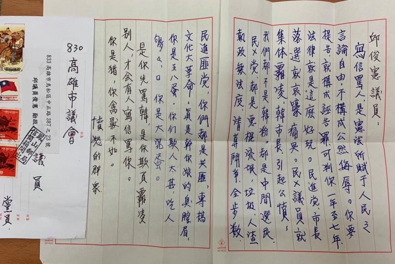 放韓假》PO韓粉辱罵信 高市議員報案:敢罵人就勇敢面對
