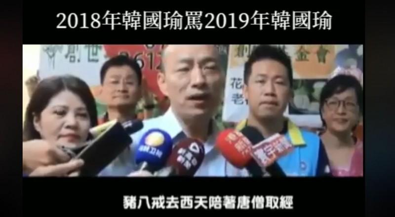 高雄市長韓國瑜被挖出昔日曾批陳菊北上接任總統府秘書長。(圖擷取自只是堵藍粉絲頁)