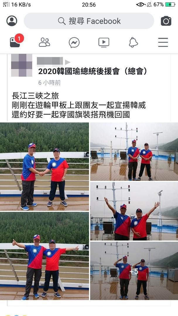 有韓粉網友身穿整套國旗裝到中國長江三峽旅遊,並與同行友人相約「一起宣揚韓威」。(圖擷取自「批踢踢實業坊」)