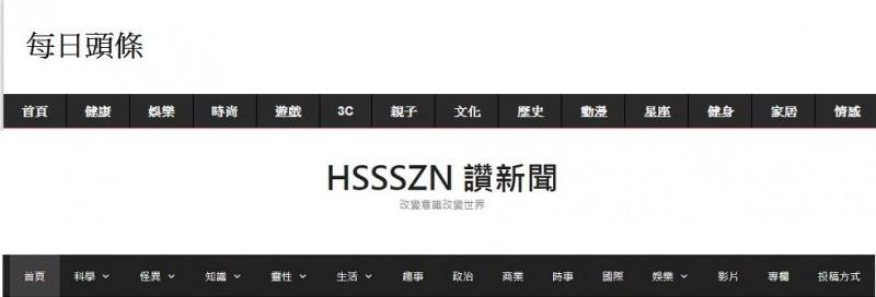 中國內容農場「每日頭條」(kknews)、以及遭質疑中資介入的「讚新聞」(Hssszn)等內容農場網站,皆已無法在臉書上分享。(圖取自「每日頭條」、「讚新聞」網站,本報合成)