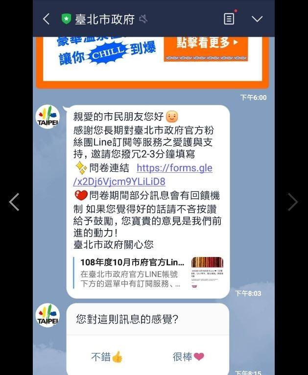 台北市政府也在Line上傳達不少資訊,並透過Line來做滿意度調查,不過接著卻搞笑地詢問「您對這則訊息的感覺」,卻只能選「不錯」和「很棒」,相當有趣。(圖片擷取自Line)