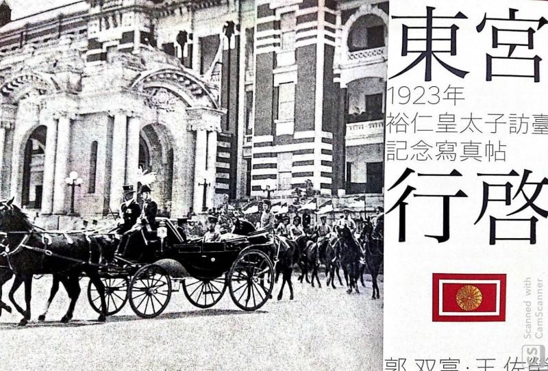 1923年日本攝政宮皇太子裕仁行幸台灣12天。(記者林翠儀翻攝)