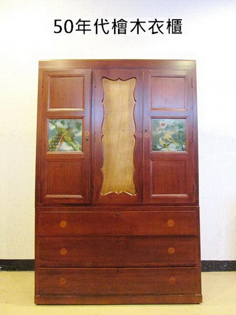 50年代檜木衣櫥 藏金閣公開拍賣可刷卡