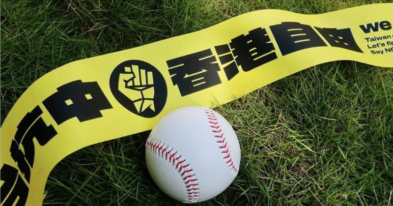 台灣球迷發起亞錦賽為香港油,為護台抗中、香港自由發聲。(記者蔡淑媛翻攝自楊宗澧臉書)