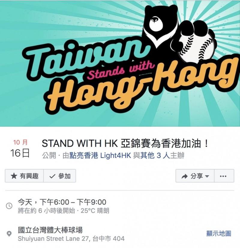 台灣球迷在16日亞錦賽日本、香港對戰,發起為香港加油活動。(記者蔡淑媛翻攝自活動臉書)