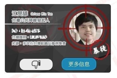 包括台灣公民陣線發起人江旻諺在內,至少有8名台灣人的個資遭「香港解密」網站曝露。(圖擷取自「香港解密」)