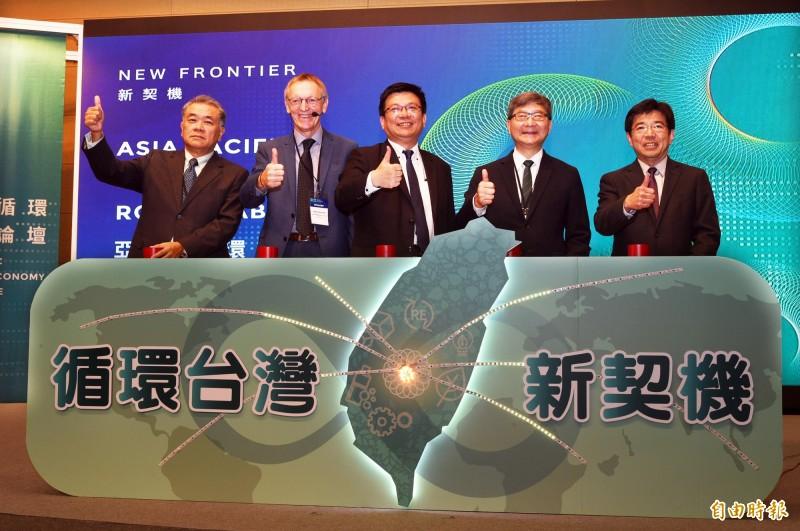 首屆亞太循環經濟論壇登場  67位國內外專家獻策