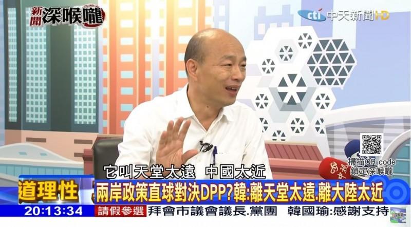 韓國瑜引用越南人名言,但他解讀為「處理得好,是不是進了天堂」。(圖擷取自中天新聞台)