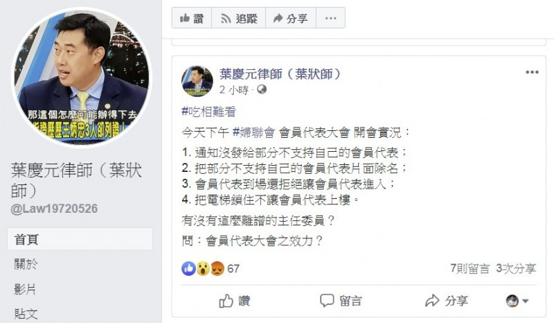 婦聯會今午後召開會員代表大會,預計討論是否轉型政黨的議題,律師葉慶元稍早則批評雷倩「離譜」,質疑大會效力。(圖擷自臉書)