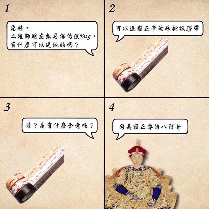 近期故宮再推出「雍正知道了紙膠帶」,更用幽默手法來宣傳,讓網友笑說「貼錯人的了」。(圖片擷取自「故宮精品」臉書)