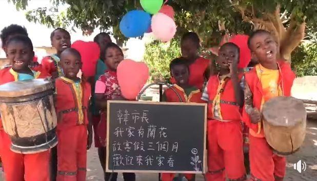 非洲孩童錄製影片,向高雄市長韓國瑜喊話。(圖擷取自我愛掀馬桶臉書)