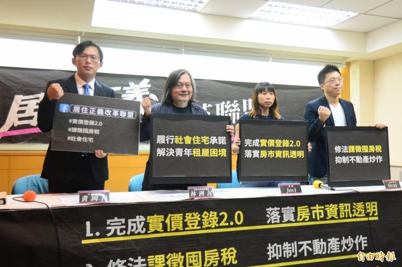 「居住正義改革聯盟」成立記者會 ,時代力量立委黃國昌(左一)前台北市都發局長林洲民(左二)等人,一同出席支持居住正義改革。(記者王藝菘攝)