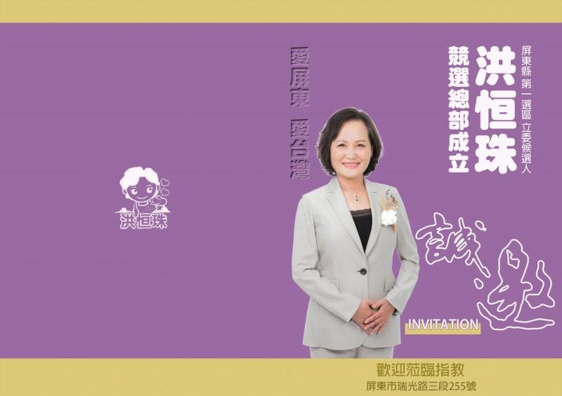 玩真的?蘇嘉全妻子洪恒珠將發請帖 27日成立競選總部