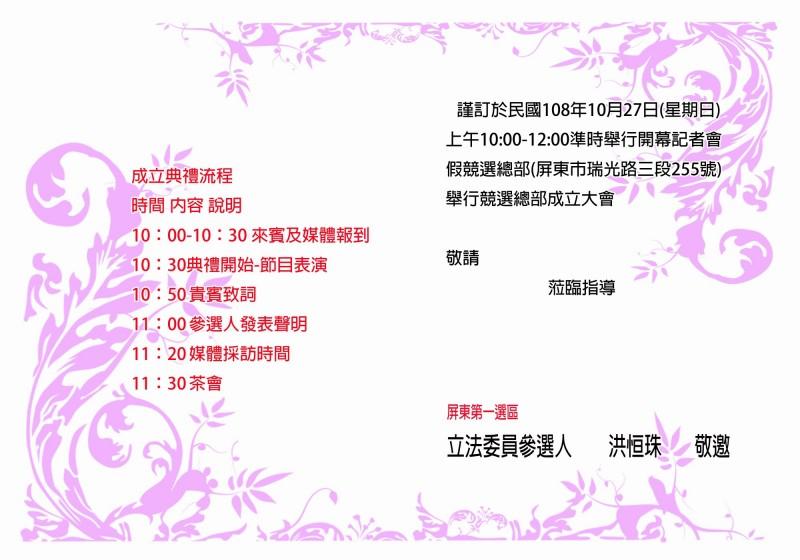 洪恒珠競選總部成立典禮及流程都已經排定。(記者葉永騫翻攝)
