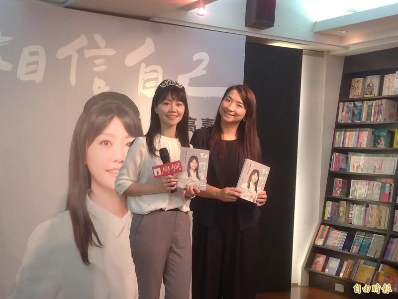 台北市議員高嘉瑜(左)舉行新書發表會。(記者蔡亞樺攝)