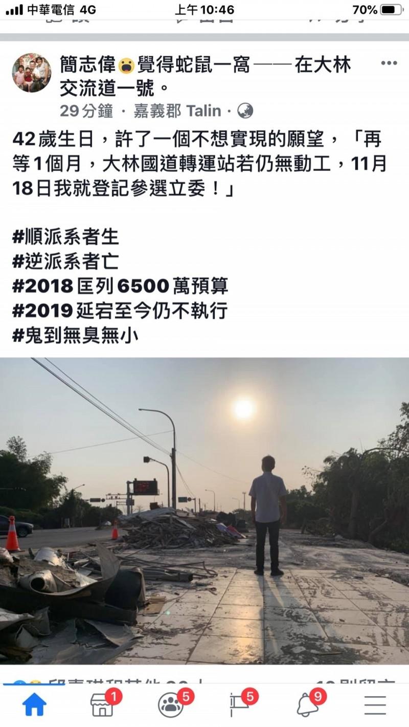 嘉義縣大林鎮長簡志偉在臉書留言嗆選立委。(擷取自簡志偉臉書)