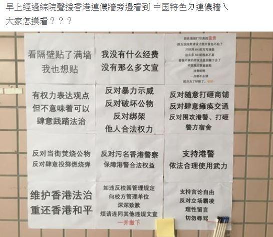 有政大學生在校園中發現,在聲援香港的連儂牆旁邊,出現一個具有中國特色的連儂牆。(圖擷取自臉書)