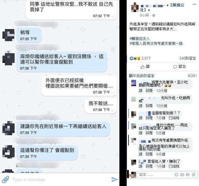 有網友在臉書「爆廢公社」PO出疑似該名外送員與客服的對話截圖,引發網友熱烈討論。(圖擷取自爆廢公社)