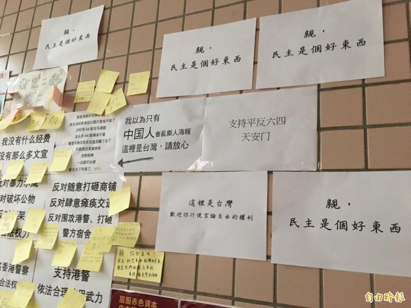 政大校園中出現具有中國特色的連儂牆,其他學生再貼上便條貼回應。(讀者授權提供)