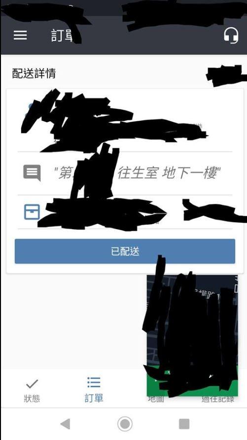 該網友貼出接到的訂單,上面寫著要送到某處往生室。(圖擷自靠北熊貓)