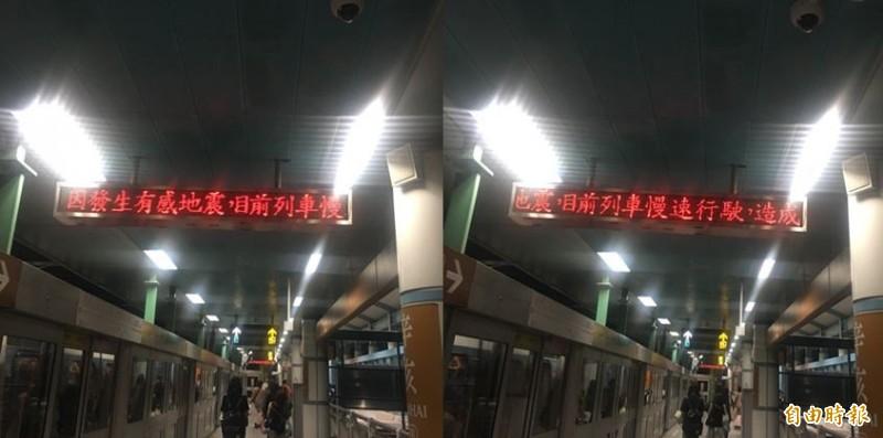 花蓮外海規模5.4地震 台北捷運慢速行駛