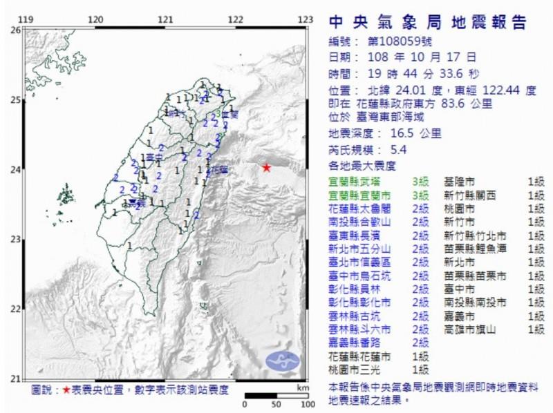 台灣北部地區今晚7點44分發生有感地震,宜蘭縣震度3級為最大。(圖擷取自中央氣象局)