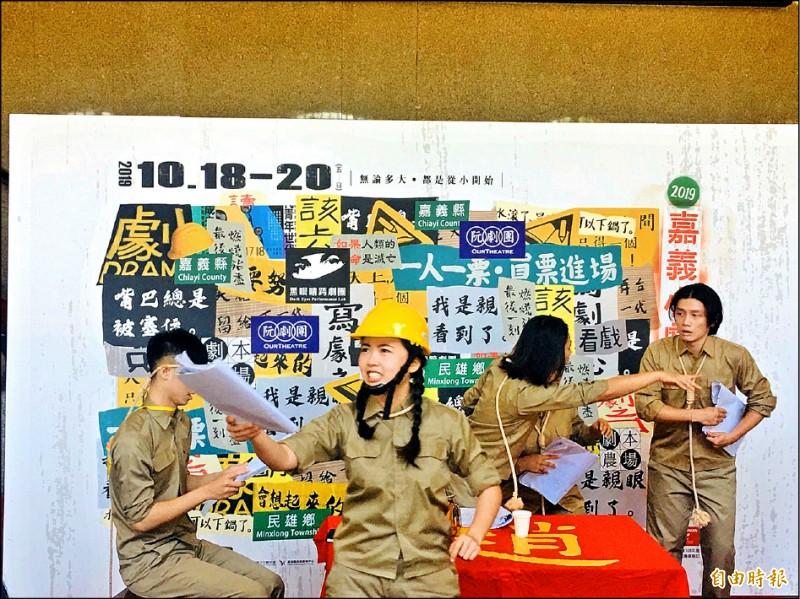 連續第8年舉辦的嘉義小劇場戲劇節,今年別出心裁以讀劇方式演出。(記者蔡宗勳攝)