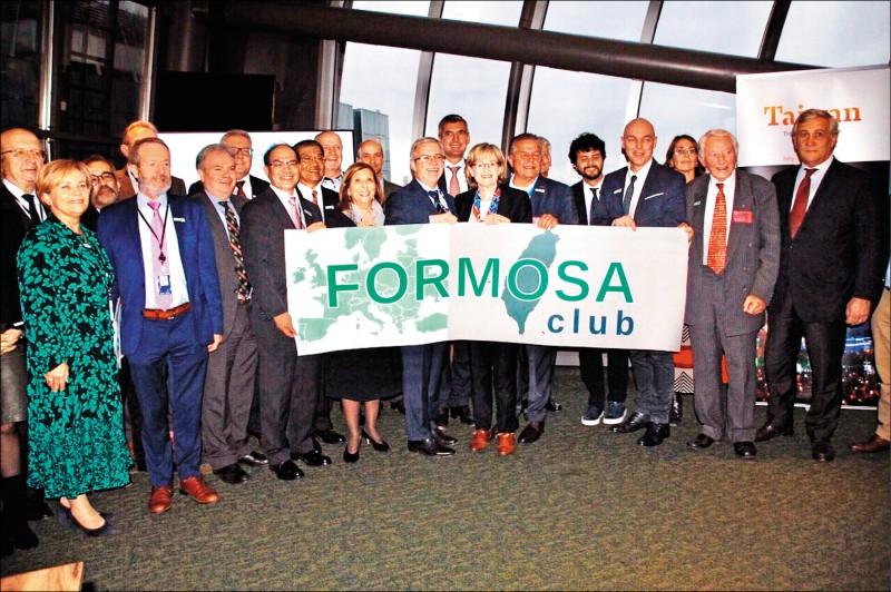 歐洲議會、德國、法國、英國國會友台小組共同倡議的「福爾摩沙俱樂部」十六日成立,於歐洲議會內舉行酒會。(外交部提供)