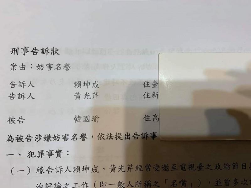 賴坤成今天將控告韓國瑜妨害名譽,並在臉書PO出訴狀(記者黃明堂翻攝)