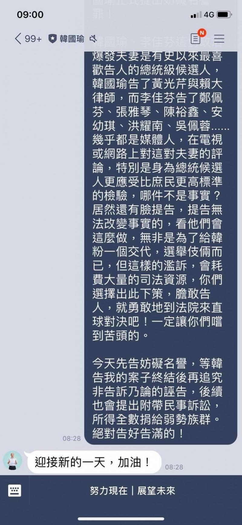 賴坤成今天傳line給韓國瑜告知要控告他妨害名譽,韓回貼「迎接新的一天,加油」。(記者黃明堂翻攝)